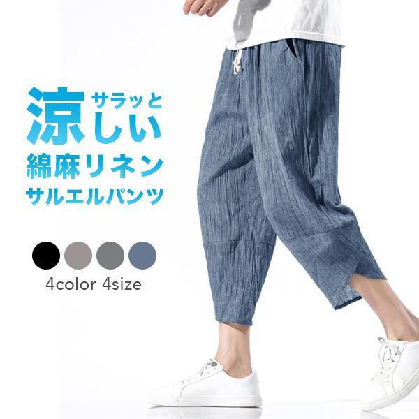 綿麻パンツ メンズ サルエルパンツ ワイド リネン 薄手 快適 カジュアル ゆったり 涼しい 冷感 薄手 メール便 送料無料|store-delight