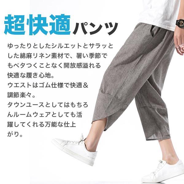 綿麻パンツ メンズ サルエルパンツ ワイド リネン 薄手 快適 カジュアル ゆったり 涼しい 冷感 薄手 メール便 送料無料|store-delight|02