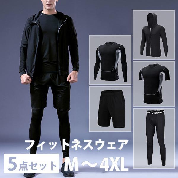 フィットネスウェア メンズ 5点セット トレーニング トップス パンツ 上下セット 吸汗速乾 機能性 ラッシュガード 運動 宅配便送料別|store-delight