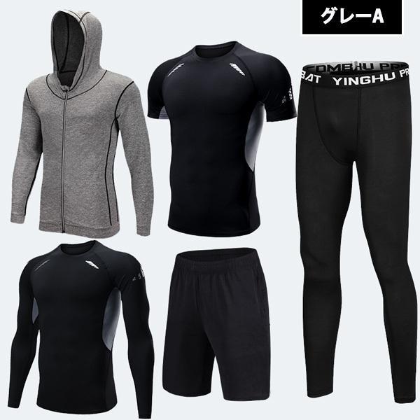 フィットネスウェア メンズ 5点セット トレーニング トップス パンツ 上下セット 吸汗速乾 機能性 ラッシュガード 運動 宅配便送料別|store-delight|14