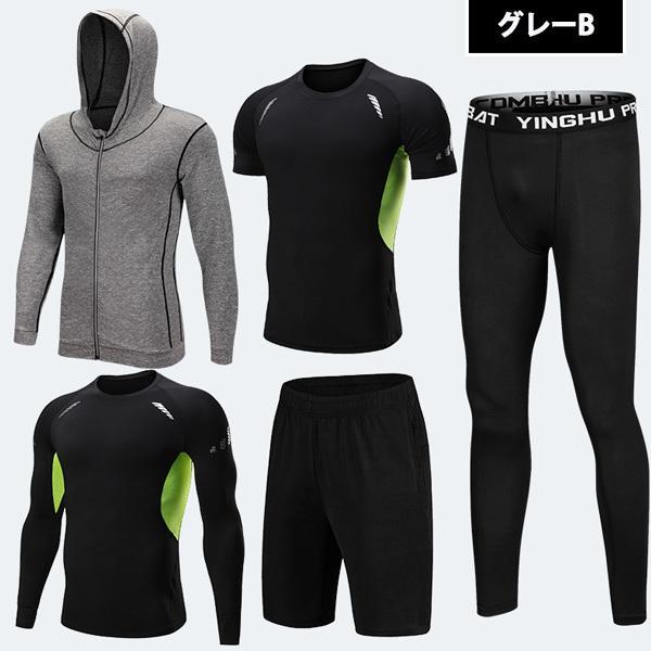 フィットネスウェア メンズ 5点セット トレーニング トップス パンツ 上下セット 吸汗速乾 機能性 ラッシュガード 運動 宅配便送料別|store-delight|15