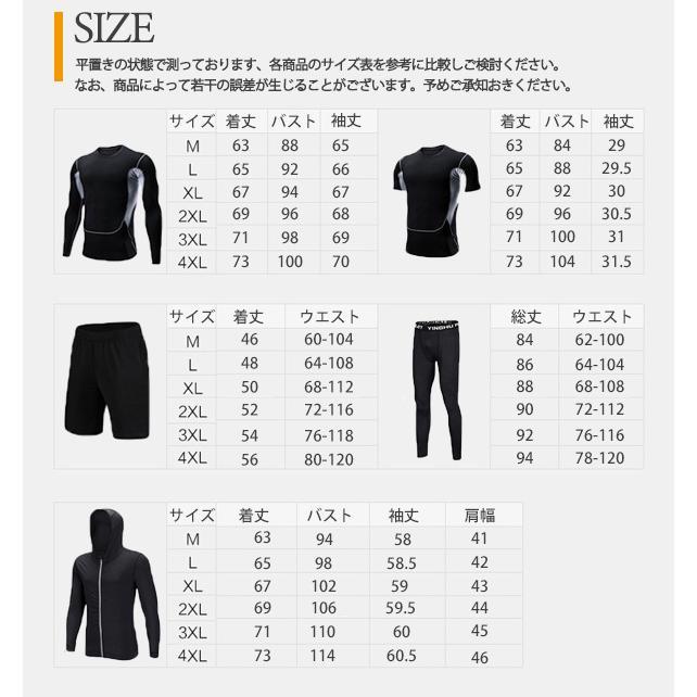 フィットネスウェア メンズ 5点セット トレーニング トップス パンツ 上下セット 吸汗速乾 機能性 ラッシュガード 運動 宅配便送料別|store-delight|21