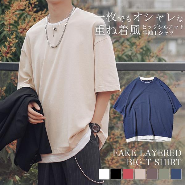 【売り尽くしSALE】tシャツ メンズ 半袖 大きいサイズ ビッグシルエット 重ね着風 フェイクレイヤード 無地 白 黒 メール便のみ送料無料2|store-delight