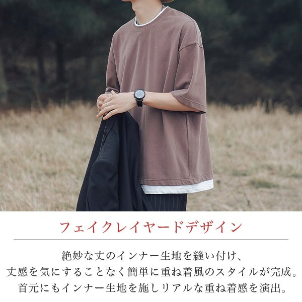 【売り尽くしSALE】tシャツ メンズ 半袖 大きいサイズ ビッグシルエット 重ね着風 フェイクレイヤード 無地 白 黒 メール便のみ送料無料2|store-delight|03