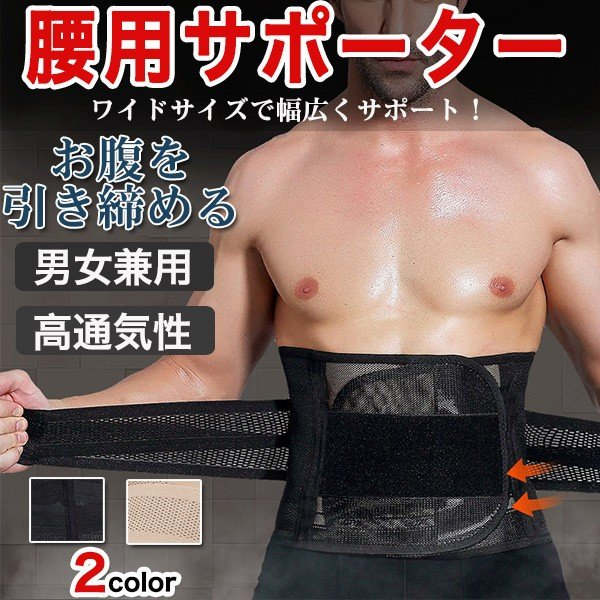 腰用サポーターベルト 通気性ベルト コルセット 姿勢矯正 腰痛対策 メール便のみ送料無料2  store-delight