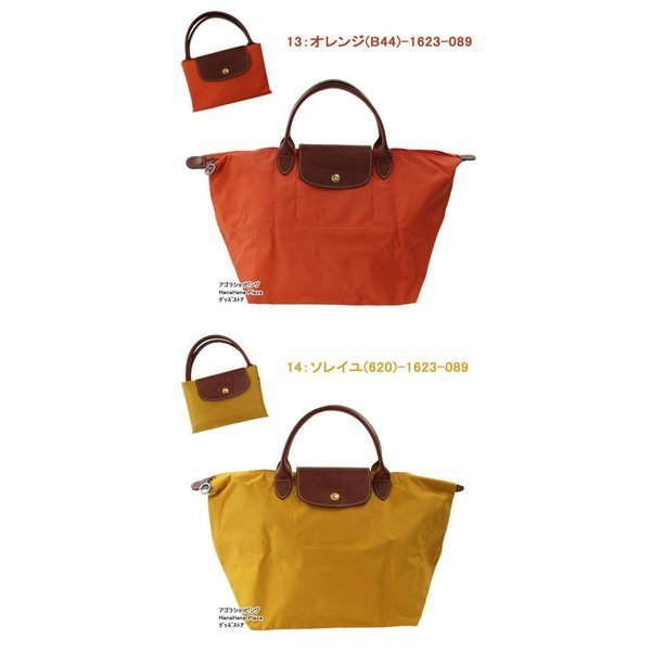 best website 54695 b1658 ロンシャン バッグ 1623-089 Le Pliage ル・プリアージュ ...