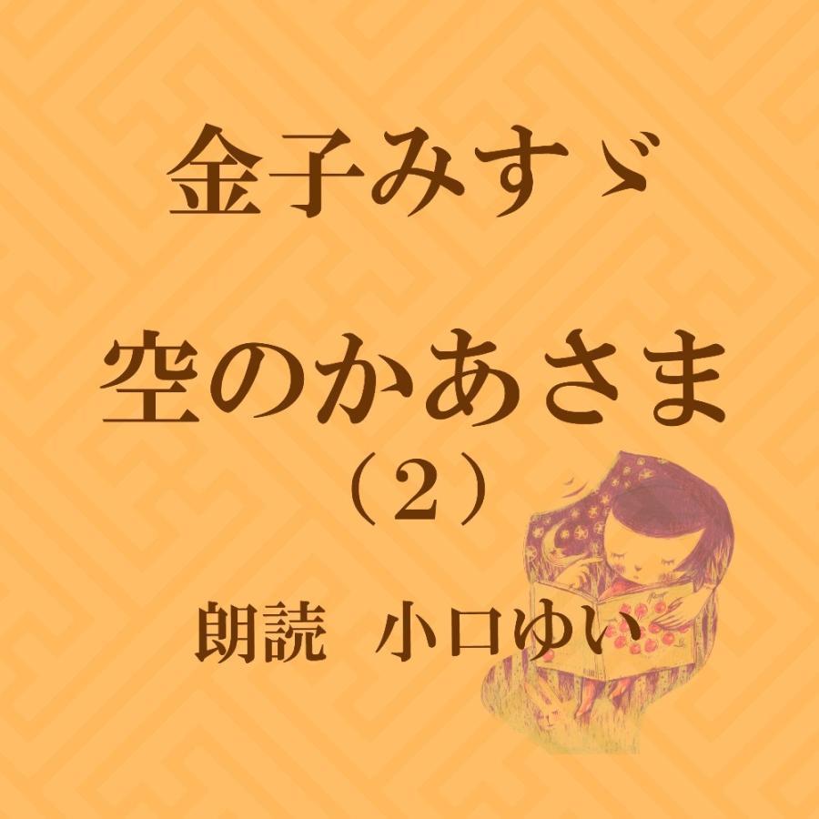 [ 朗読 CD ]空のかあさま(2)  [著者:金子みすゞ]  [朗読:小口ゆい] 【CD1枚】 全文朗読 送料無料 store-kotonoha
