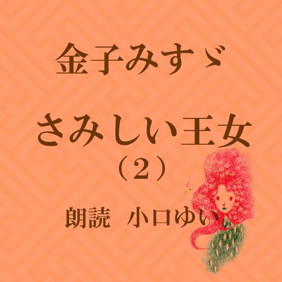 [ 朗読 CD ]さみしい王女 (2)  [著者:金子みすゞ]  [朗読:小口ゆい] 【CD1枚】 全文朗読 送料無料|store-kotonoha