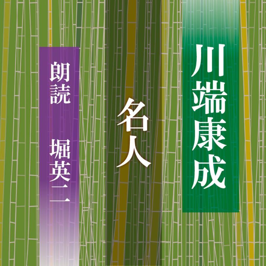 [ 朗読 CD ]名人  [著者:川端康成]  [朗読:堀英二] 【CD4枚】 全文朗読 送料無料 文豪 将棋|store-kotonoha