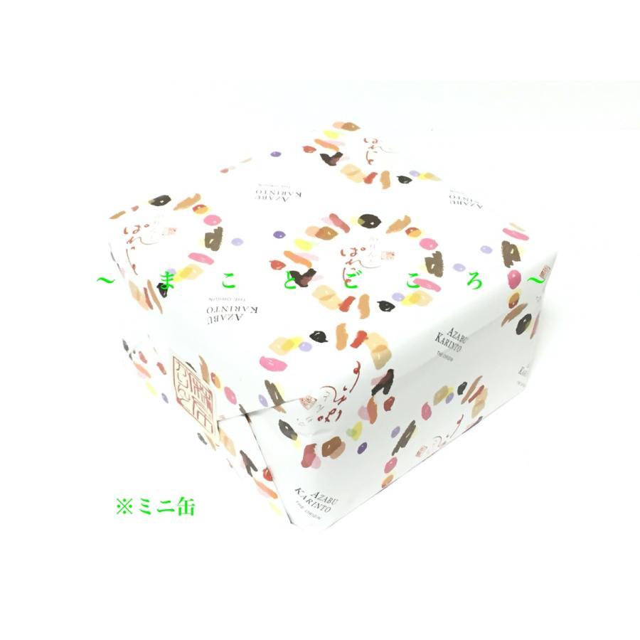 ☆ 2021 母の日 ☆ 麻布かりんと 吹寄せかりんと ミニ缶 120g お菓子 東京お土産 スイーツ ギフト プレゼント お土産袋付き|store-makotogokoro