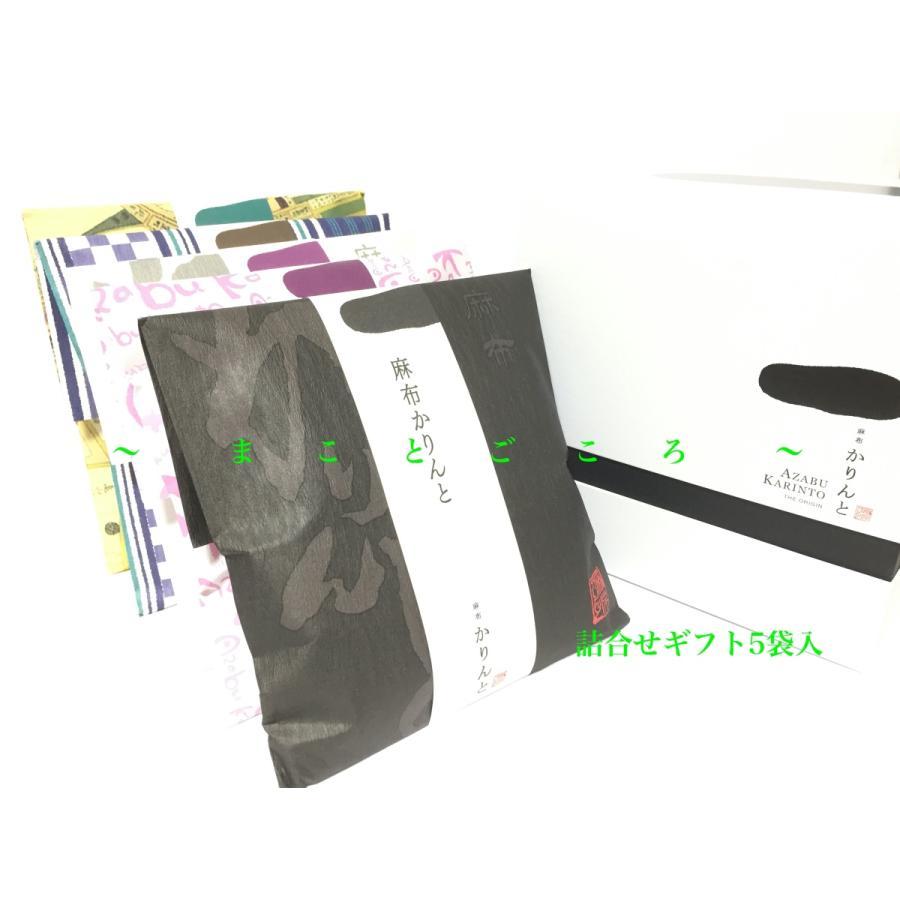 ☆ 2021 母の日 ☆ 麻布かりんと 詰合せ ギフト 5袋入 お菓子 東京お土産 スイーツ ギフト プレゼント お土産袋付き|store-makotogokoro