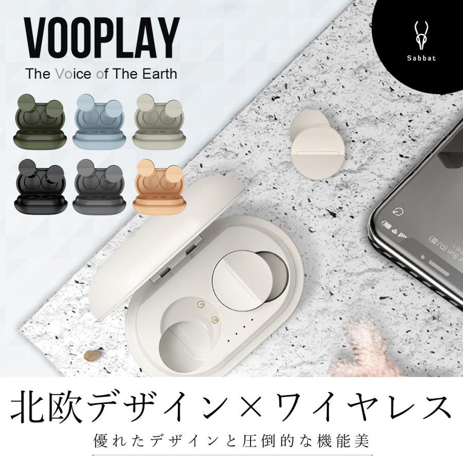 Sabbat / VOOPLAY【国内正規代理店】|store-mixwave