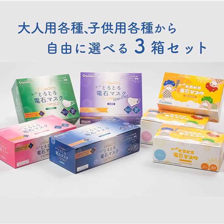 もっと とるとる電石マスク 選べる3箱セット(ふつうサイズ・小さめサイズ・立体型) store-naratv