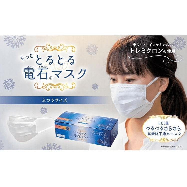 もっと とるとる電石マスク 選べる3箱セット(ふつうサイズ・小さめサイズ・立体型) store-naratv 02