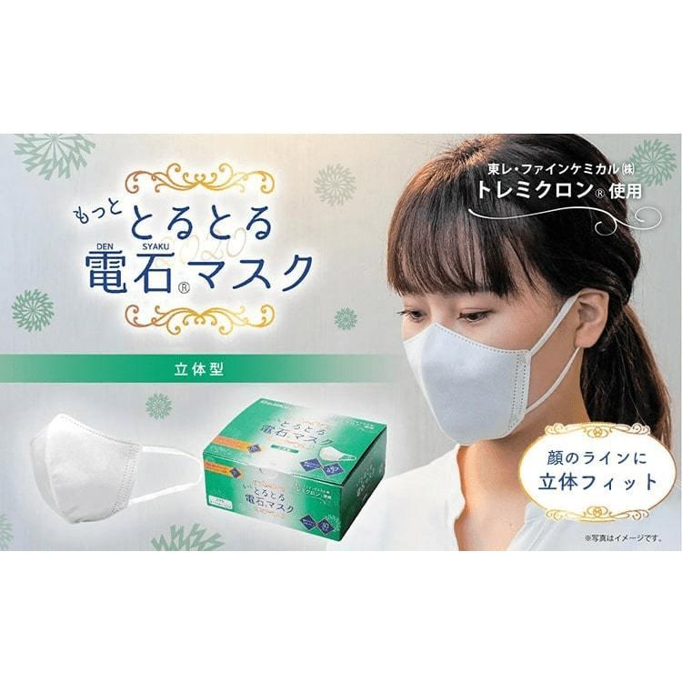 もっと とるとる電石マスク 選べる3箱セット(ふつうサイズ・小さめサイズ・立体型) store-naratv 04