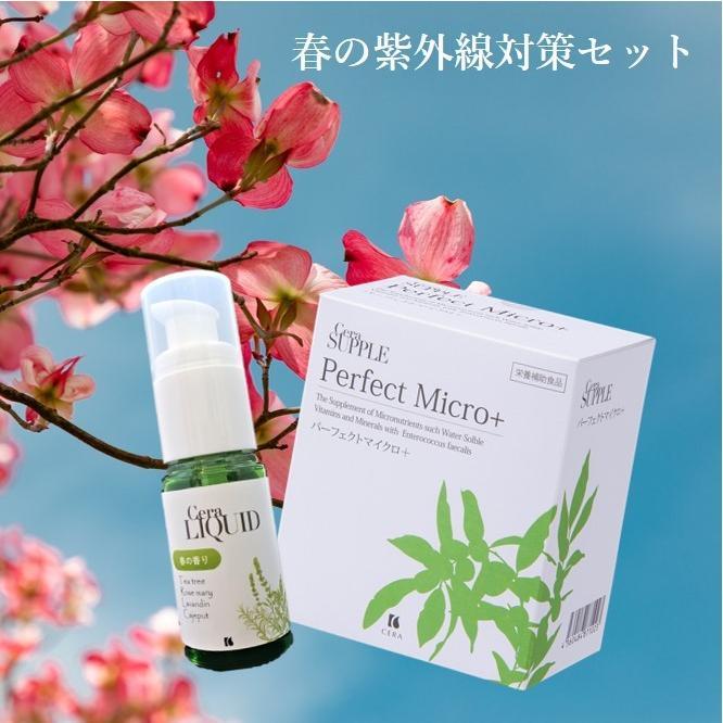 春の紫外線セット≪ビタミンEオイル「春の香り」&ビタミンサプリ≫|storecera