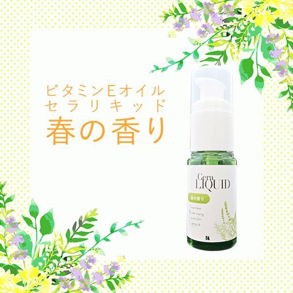 春の紫外線セット≪ビタミンEオイル「春の香り」&ビタミンサプリ≫|storecera|02