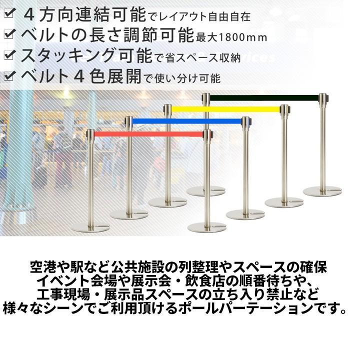 ベルトパーテーション 2台セット ステンレス製 4方向連結可能 ブルー レッド ブラック イエロー storeplan 02