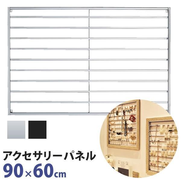 壁面用 大型アクセサリーパネル 本体 ブラック/クローム 幅90×高さ60cm