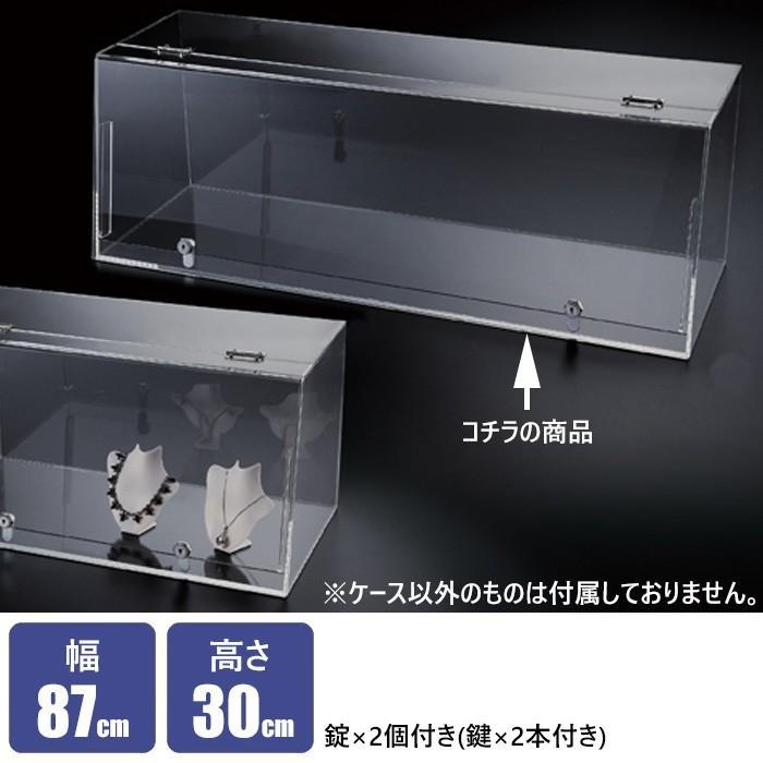 ショーケースボックス 透明アクリル製 幅87cm 鍵2個付き 高さ30cm 錠付き