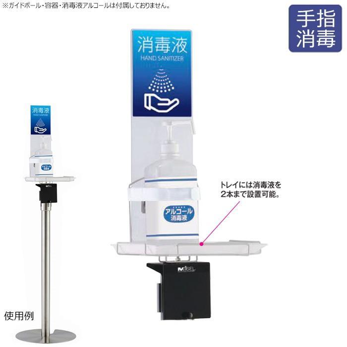 手指消毒器用ホルダー 1個 ガイドポール別売 消毒器別売 アルコール消毒液別売|storeplan