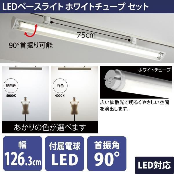 配線ダクト用 LEDベースライト ホワイトチューブ 照明 白色 昼白色