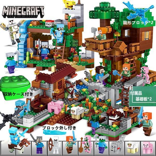 ブロック マインクラフト風 ジャングル密林 レゴ 互換 マイクラ風 ブロック おもちゃ レゴミニフィグ互換 収納ボックス付き 知育 子ども クリスマス プレゼント storeyokoyama