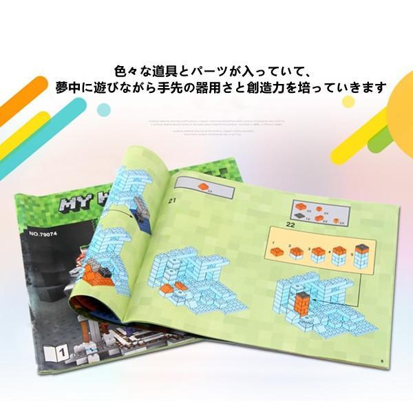 ブロック マインクラフト風 ジャングル密林 レゴ 互換 マイクラ風 ブロック おもちゃ レゴミニフィグ互換 収納ボックス付き 知育 子ども クリスマス プレゼント storeyokoyama 05
