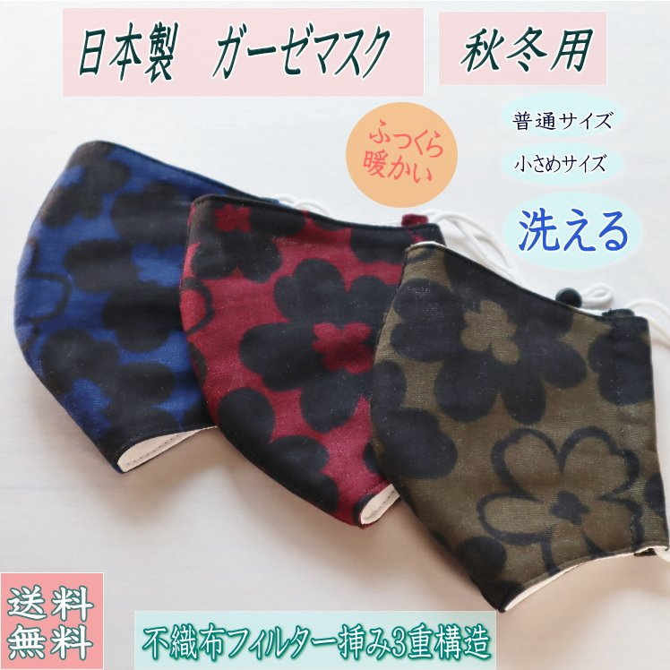 マスク 日本製 洗える 立体 不織布フィルター 秋冬用 普通 小さめ 女性 子供 クラシカルフラワー|stories-shop