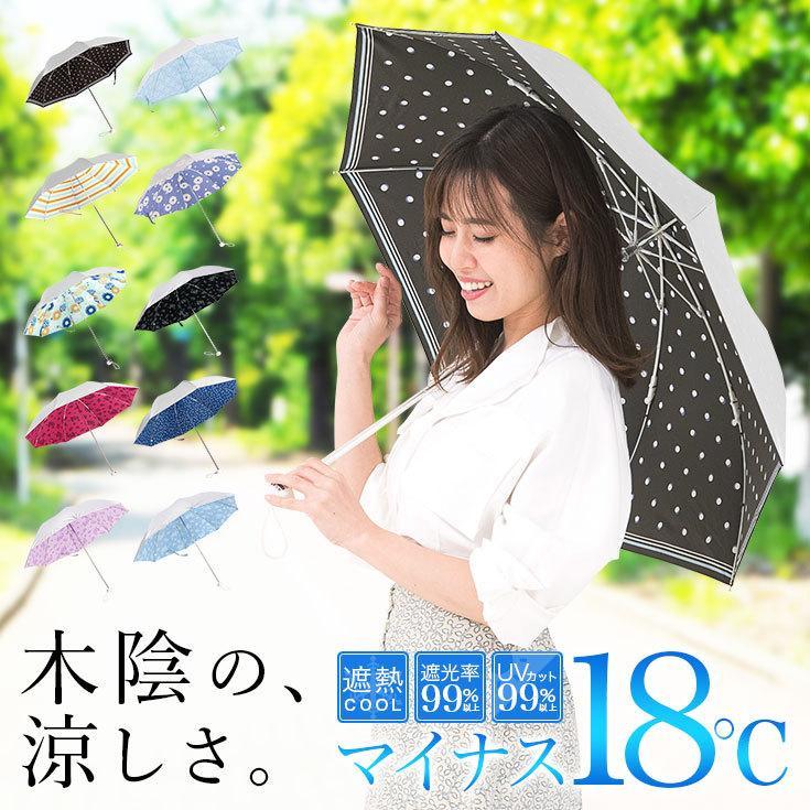日傘 折りたたみ レディース 晴雨兼用 UVカット率99%以上 遮光率99%以上 UPF50+ 遮熱|story-web