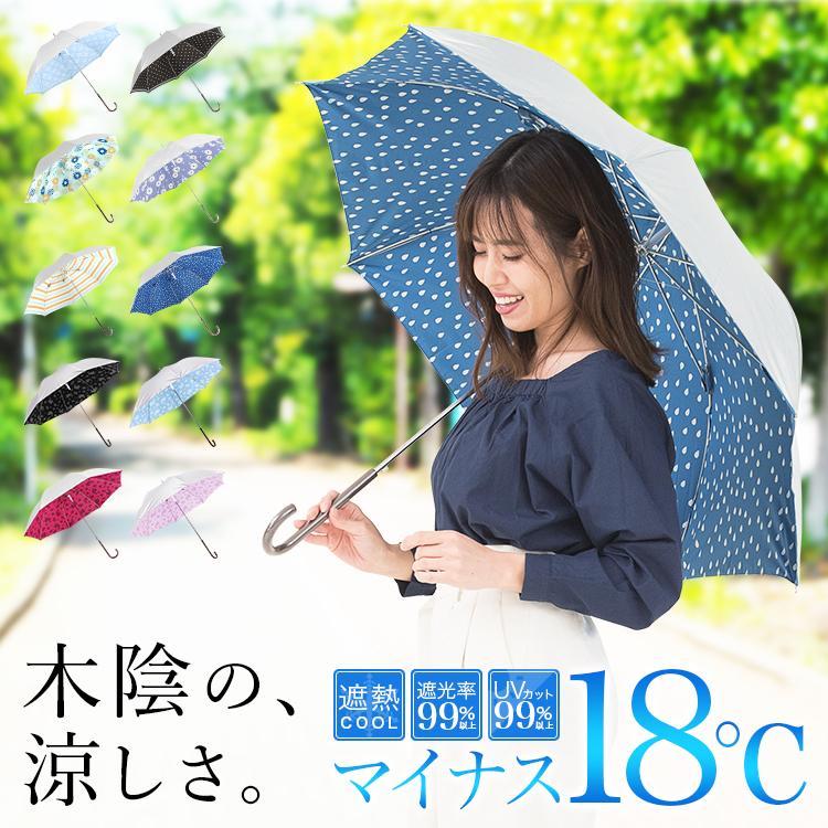 日傘 レディース 長傘 晴雨兼用 UVカット率99%以上 遮光率99%以上 遮熱 大きい|story-web
