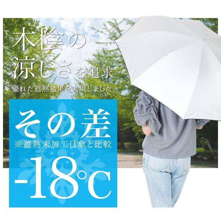 日傘 レディース 長傘 晴雨兼用 UVカット率99%以上 遮光率99%以上 遮熱 大きい|story-web|07