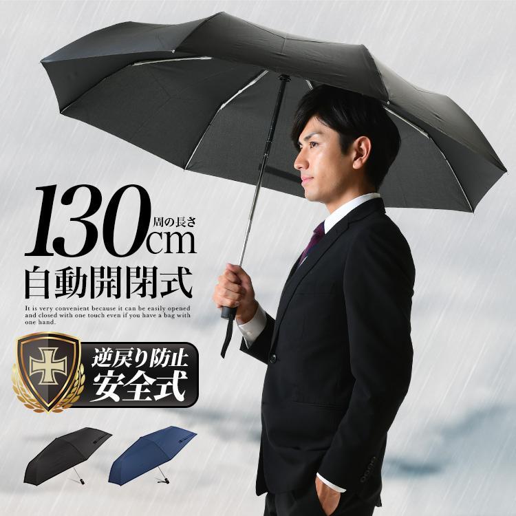 折りたたみ傘 ワンタッチ 自動開閉 セーフティーストッパー 大きい 風に強い 耐風 メンズ 65cm|story-web