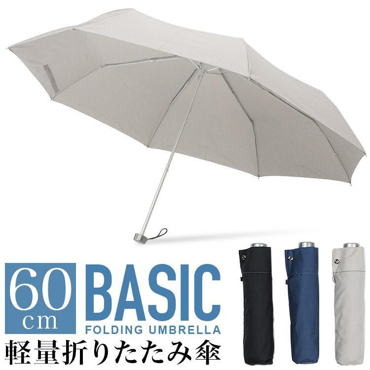折りたたみ傘 軽量 大きい メンズ ブラック グレー ネイビー|story-web