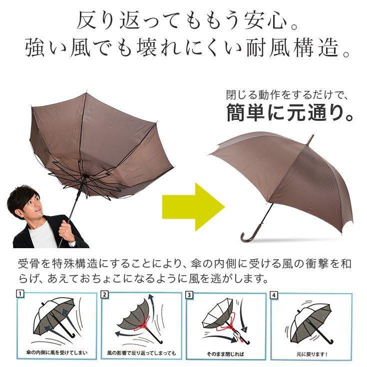 傘 メンズ 風に強い傘 おしゃれ かさ カサ ジャンプ傘 story-web 02