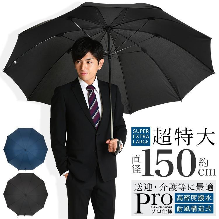傘 メンズ 大きい 高密度撥水 耐風 かさ カサ :5030:傘と生活雑貨のお ...