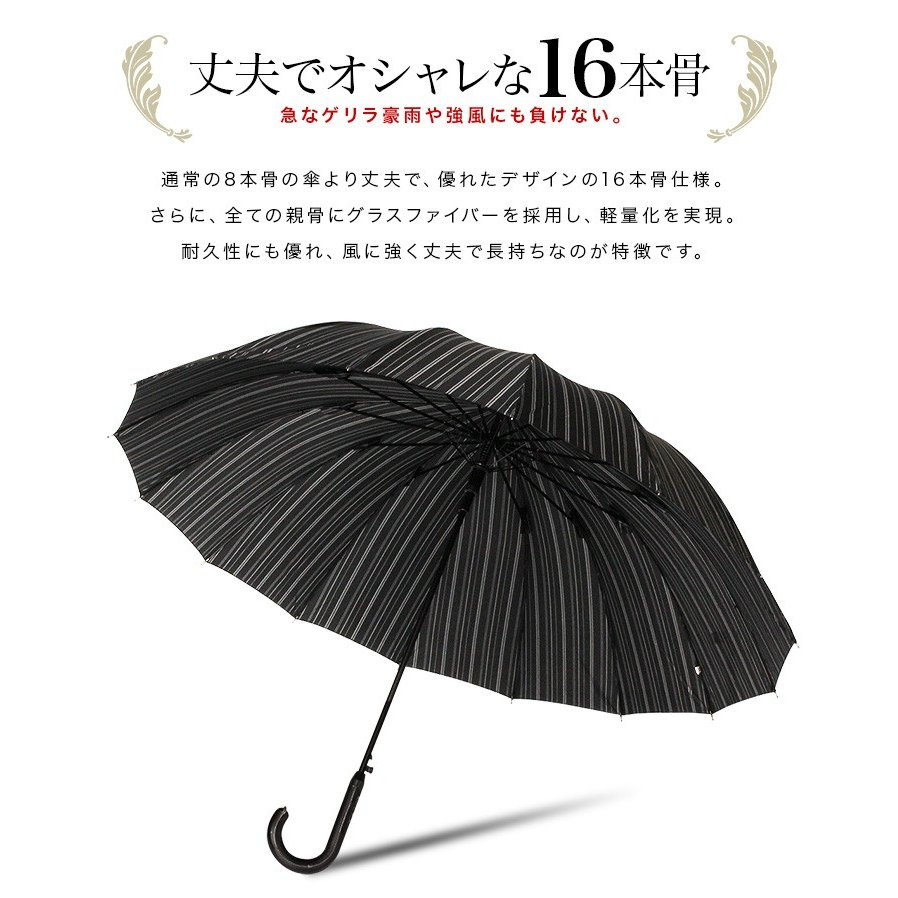 傘 メンズ 16本骨 ワンタッチ 超撥水 グラスファイバー ストライプ柄 ブラック/ネイビー|story-web|02
