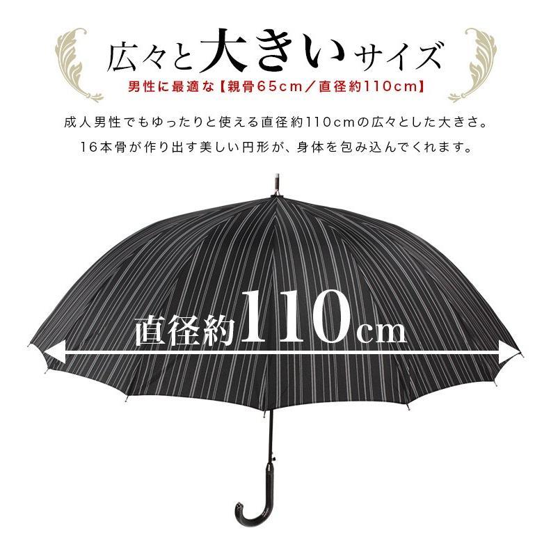 傘 メンズ 16本骨 ワンタッチ 超撥水 グラスファイバー ストライプ柄 ブラック/ネイビー|story-web|04
