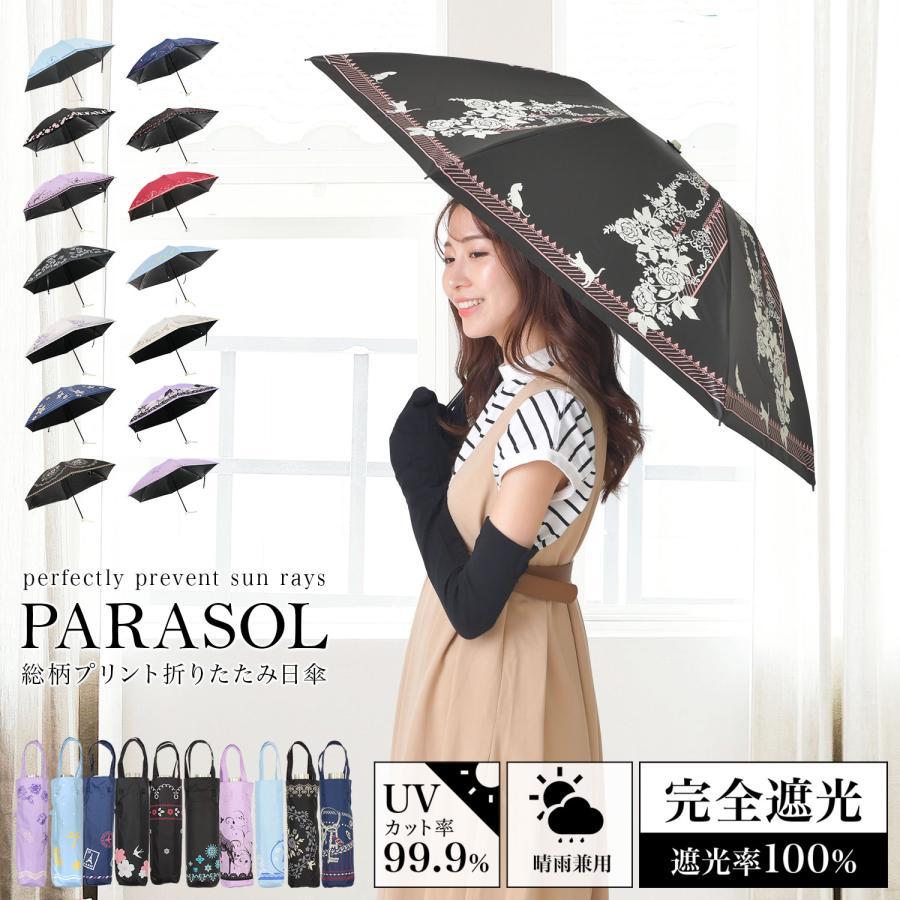 日傘 完全遮光 折りたたみ レディース おしゃれ 晴雨兼用 遮光率100% story-web