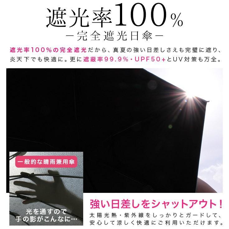 日傘 完全遮光 折りたたみ レディース おしゃれ 晴雨兼用 遮光率100% story-web 02