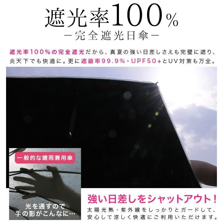 日傘 完全遮光 折りたたみ レディース おしゃれ 晴雨兼用|story-web|08