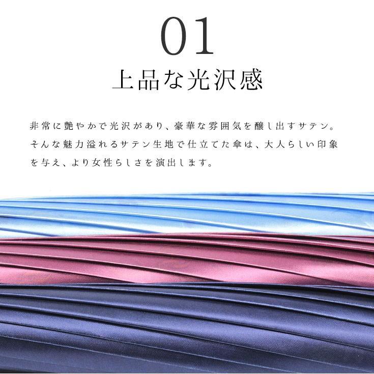 送料無料 傘 レディース 16本骨 長傘 サテン おしゃれ かわいい かさ カサ story-web 02