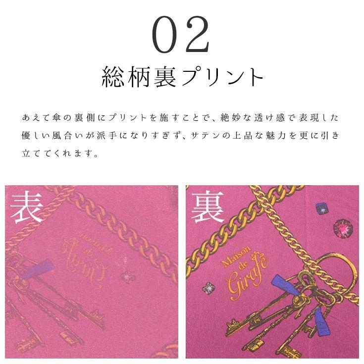 送料無料 傘 レディース 16本骨 長傘 サテン おしゃれ かわいい かさ カサ story-web 03