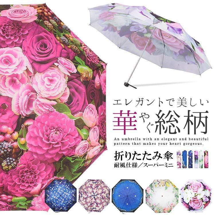 送料無料 折りたたみ傘 レディース 傘 軽量 かわいい グラスファイバー 花柄|story-web
