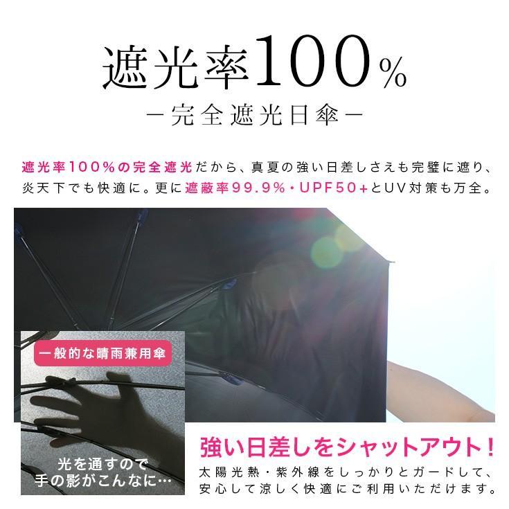 日傘 完全遮光 レディース 長傘 おしゃれ 晴雨兼用 遮光率100% 深張り 耐風 ワンタッチ|story-web|02