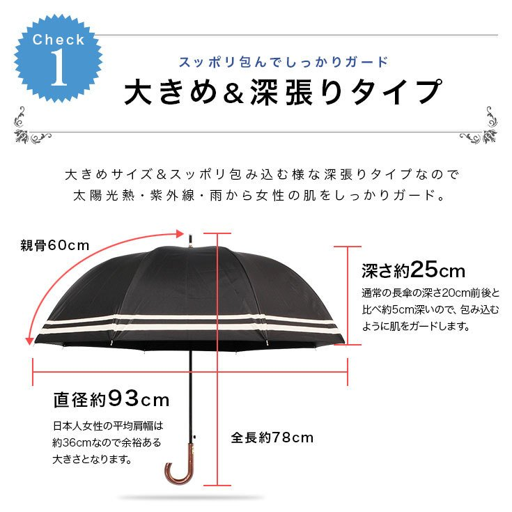 日傘 完全遮光 レディース 長傘 おしゃれ 晴雨兼用 遮光率100% 深張り 耐風 ワンタッチ|story-web|04