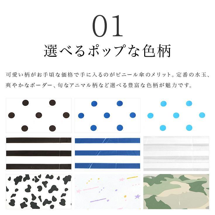 傘 レディース ビニール傘 かわいい おしゃれ ワンタッチ ジャンプ story-web 02