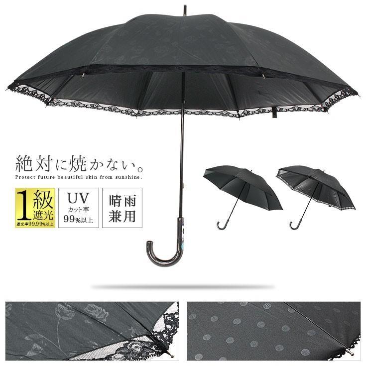 日傘 1級遮光 遮光率99.99%以上 傘 レディース 晴雨兼用 レース UVカット99%以上|story-web