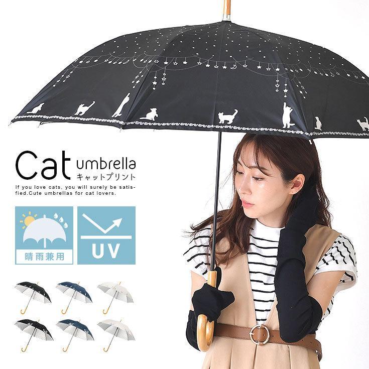 日傘 傘 レディース 猫 ネコ 晴雨兼用 UVカット99%以上 かわいい 遮熱|story-web
