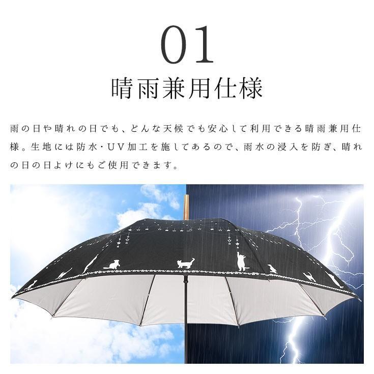 日傘 傘 レディース 猫 ネコ 晴雨兼用 UVカット99%以上 かわいい 遮熱|story-web|02
